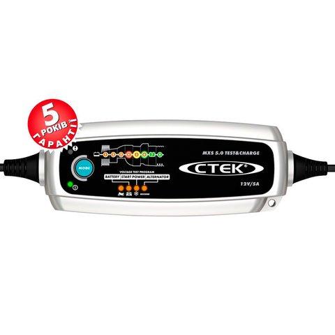 Зарядное устройство СТЕК MXS 5.0 Test&Charge