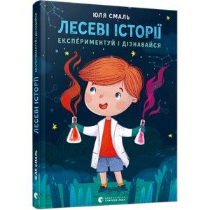 Книга Лесеві історії. Експериментуй і дізнавайся - Смаль Юля